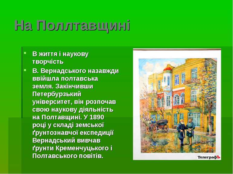 На Поллтавщині В життя і наукову творчість В. Вернадського назавжди ввійшла п...