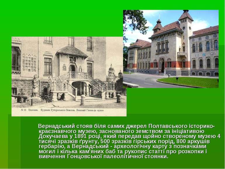 Вернадський стояв біля самих джерел Полтавського історико-краєзнавчого музею,...