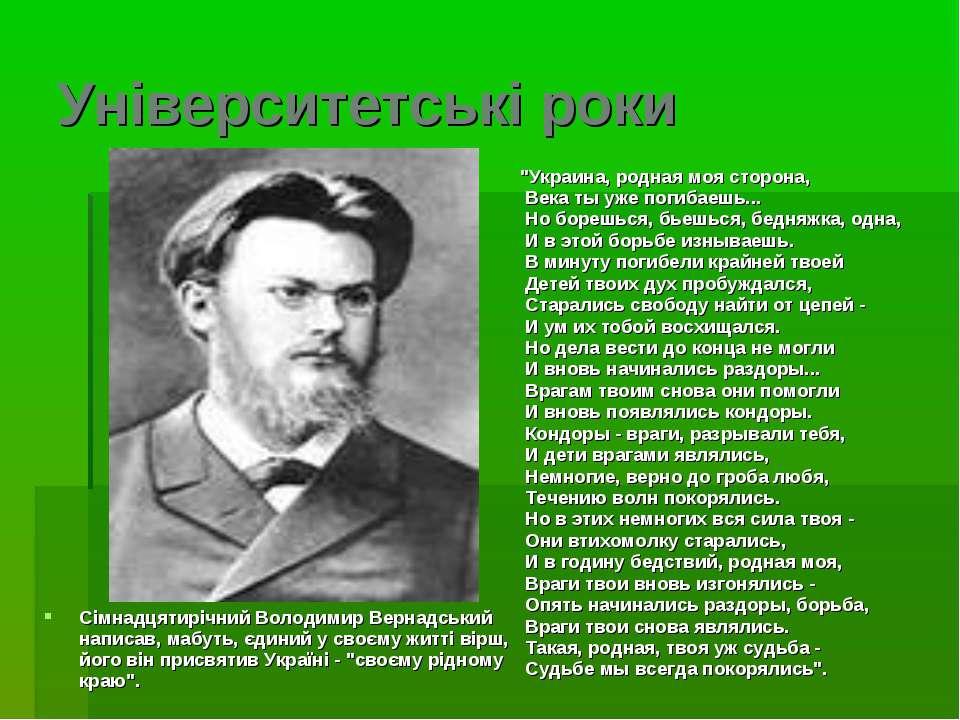 Університетські роки Сімнадцятирічний Володимир Вернадський написав, мабуть, ...