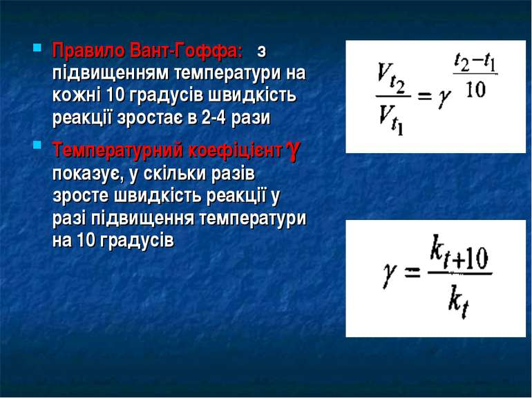 Правило Вант-Гоффа: з підвищенням температури на кожні 10 градусів швидкість ...