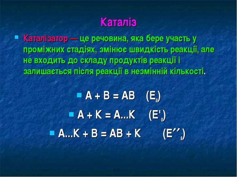 Каталіз Каталізатор — це речовина, яка бере участь у проміжних стадіях, зміню...
