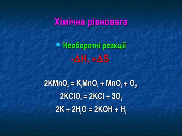 Хімічна рівновага Необоротні реакції - Н, + S 2KMnO4 = K2MnO4 + MnO2 + O2, 2K...
