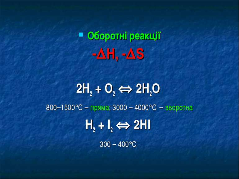 Оборотні реакції - Н, - S 2H2 + O2 2H2O 800–1500 С – пряма; 3000 – 4000 С – з...