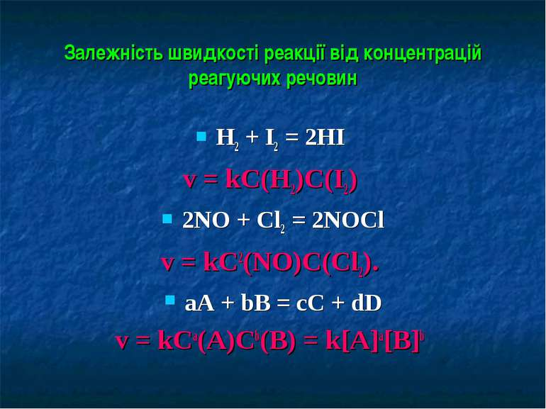 Залежність швидкості реакції від концентрацій реагуючих речовин Н2 + I2 = 2HI...