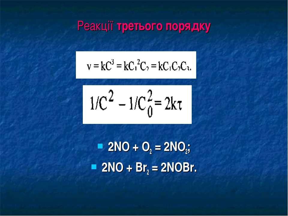 Реакції третього порядку 2NO + O2 = 2NO2; 2NO + Br2 = 2NOBr.