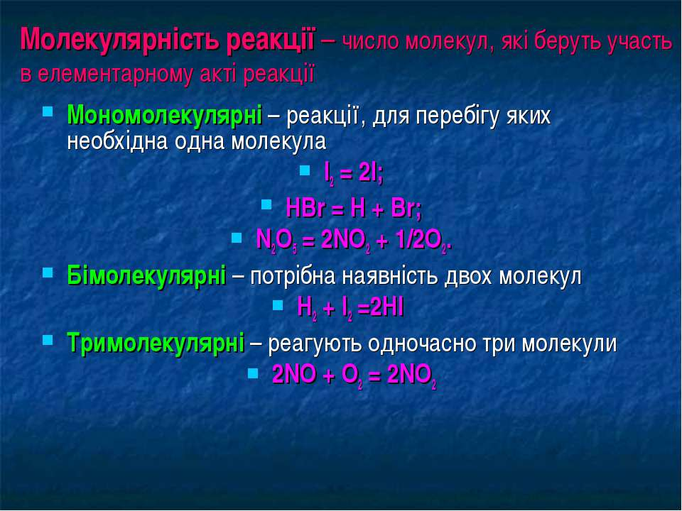 Молекулярність реакції – число молекул, які беруть участь в елементарному акт...