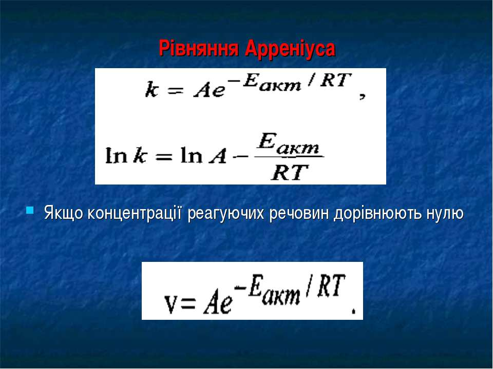 Рівняння Арреніуса Якщо концентрації реагуючих речовин дорівнюють нулю