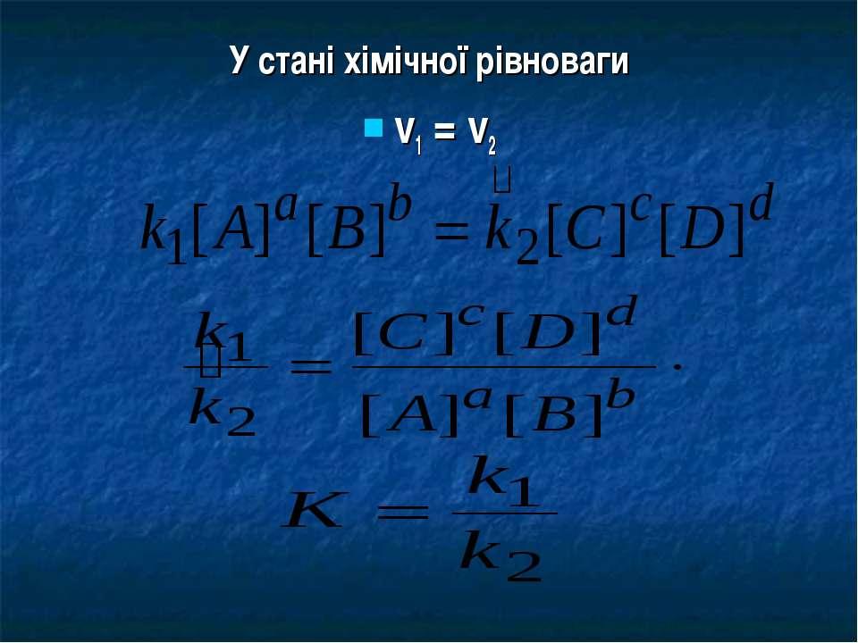 У стані хімічної рівноваги v1 = v2