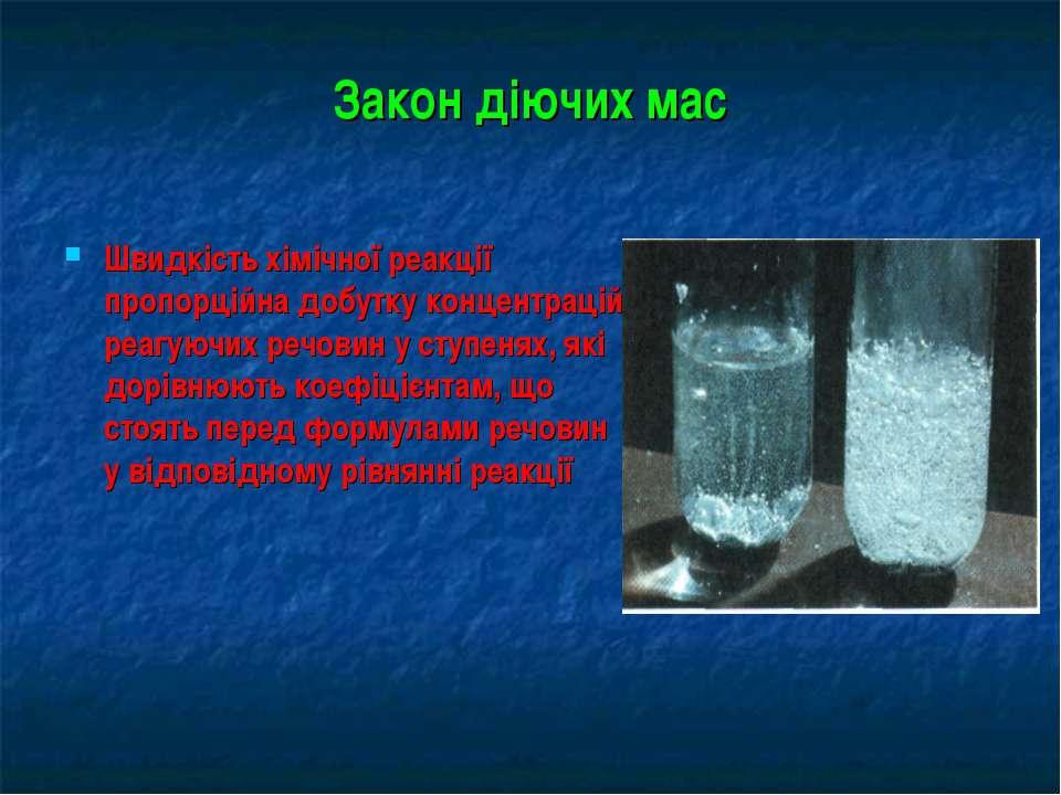 Закон діючих мас Швидкість хімічної реакції пропорційна добутку концентрацій ...