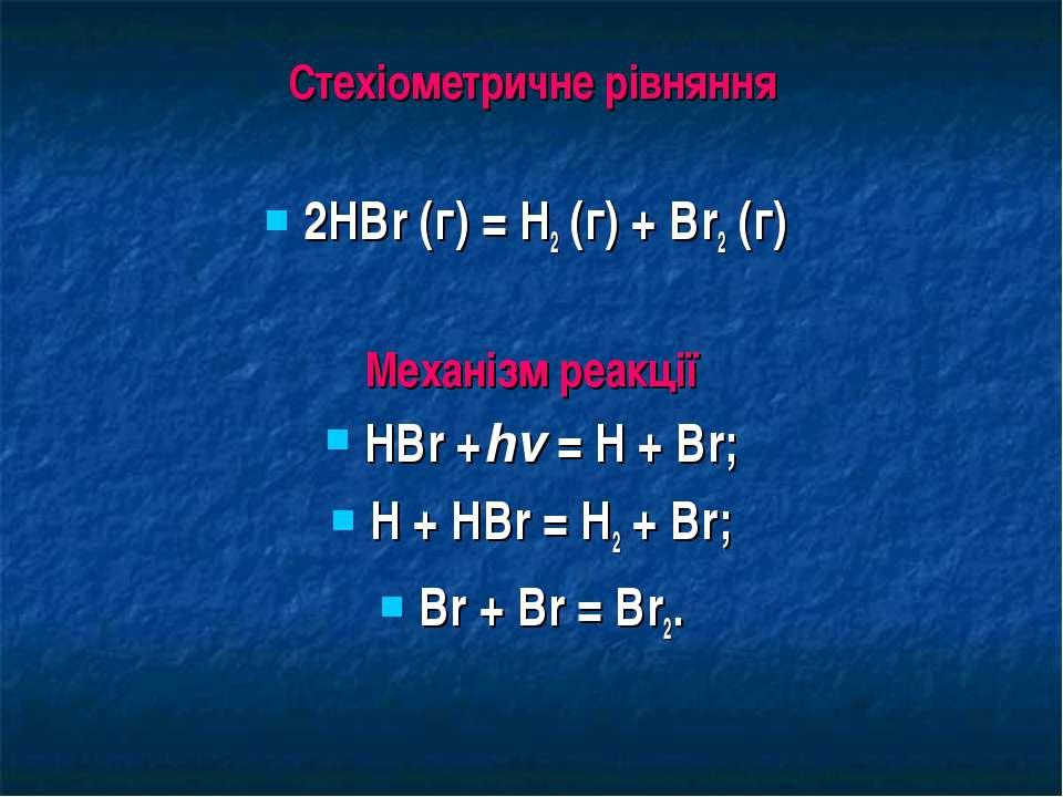 Стехіометричне рівняння 2HBr (г) = Н2 (г) + Br2 (г) Механізм реакції HBr +hv ...