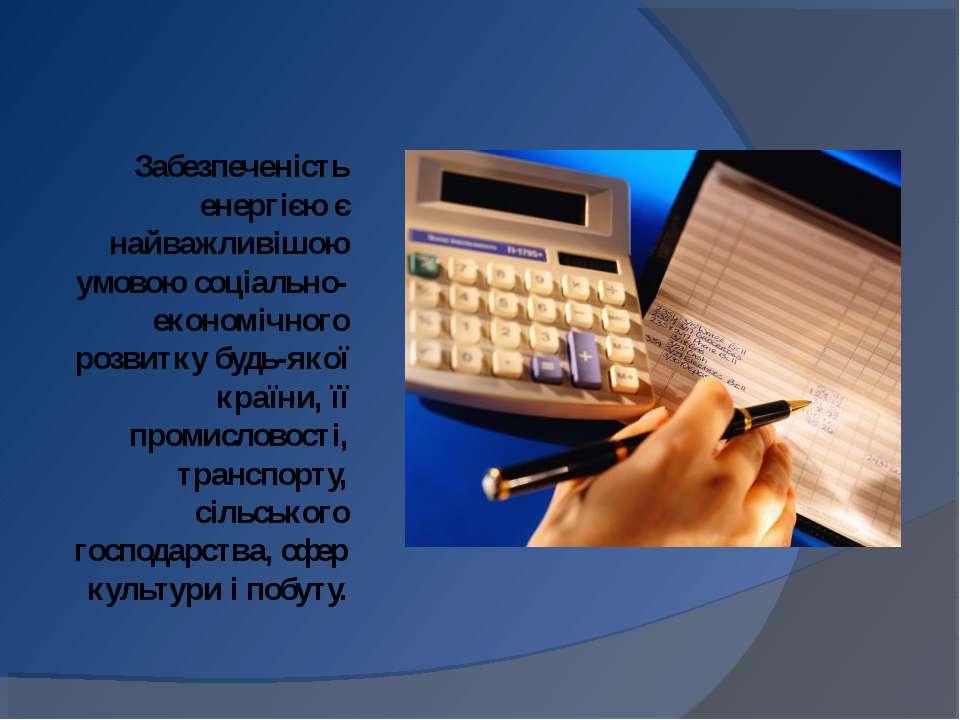 Забезпеченість енергією є найважливішою умовою соціально-економічного розвитк...