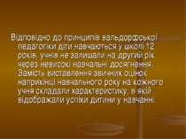 Відповідно до принципів вальдорфської педагогіки діти навчаються у школі 12 р...