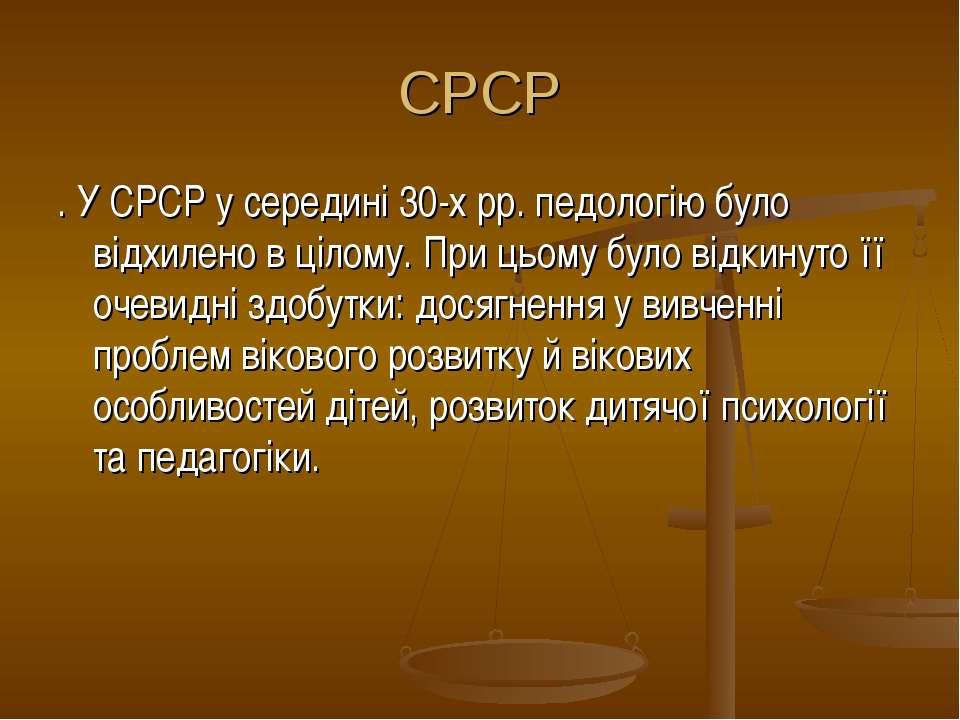 СРСР . У СРСР у середині 30-х рр. педологію було відхилено в цілому. При цьом...