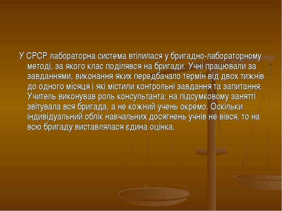 У СРСР лабораторна система втілилася у бригадно-лабораторному методі, за яког...