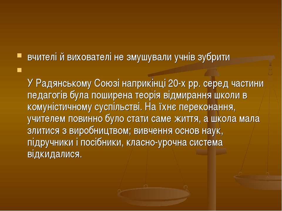 вчителі й вихователі не змушували учнів зубрити У Радянському Союзі наприкінц...