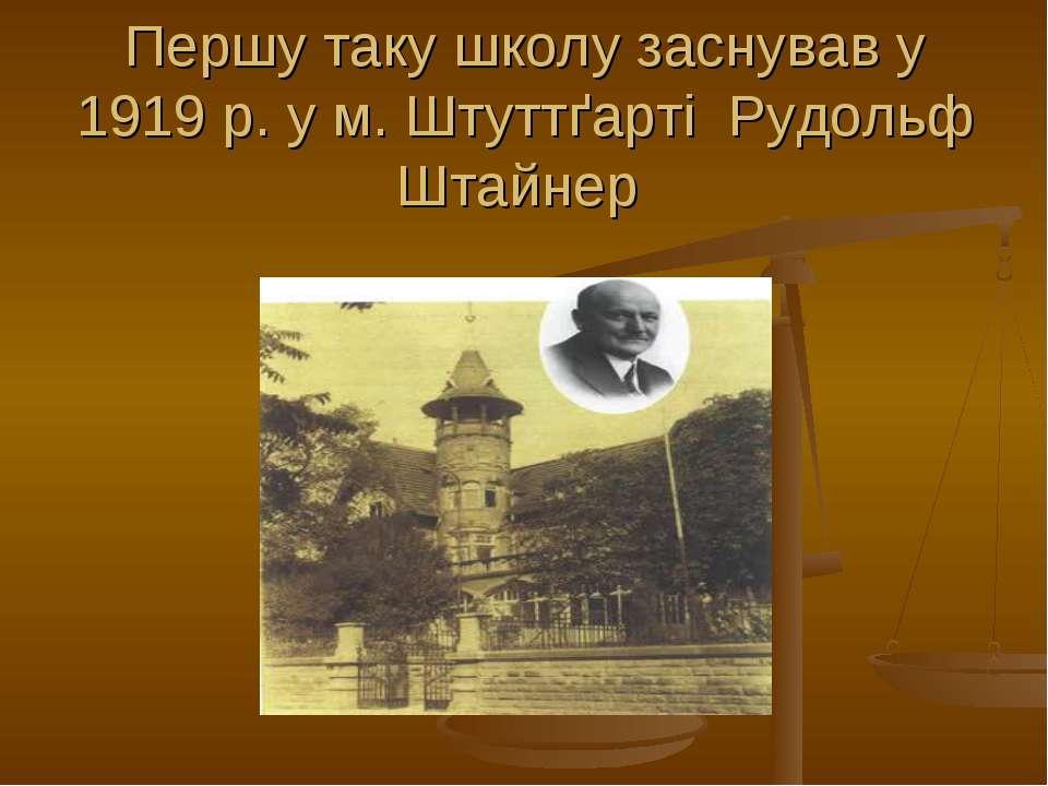 Першу таку школу заснував у 1919 р. у м. Штуттґарті Рудольф Штайнер