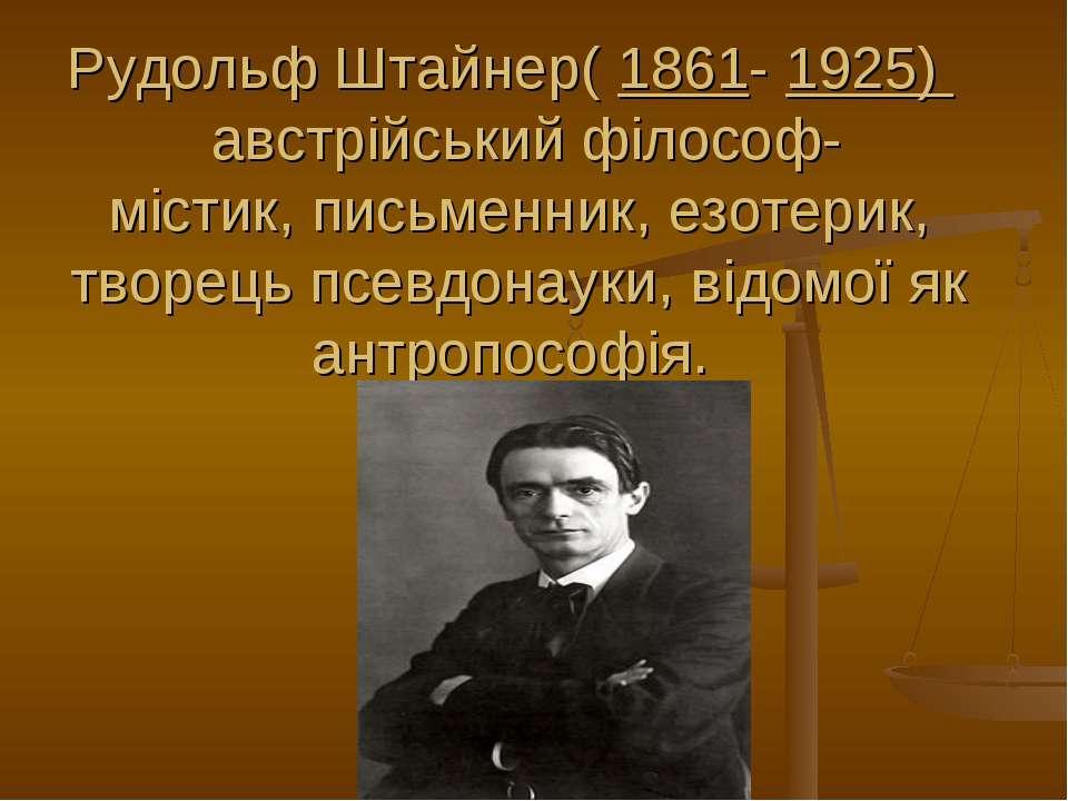 Рудольф Штайнер(1861-1925)  австрійськийфілософ-містик,письменник,езот...