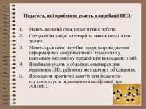 Педагоги, які приймали участь в апробації ППЗ: Мають великий стаж педагогічно...