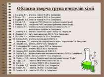 Обласна творча група вчителів хімії 1. Бахарєва Л.Г., вчитель гімназії № 28 м...