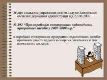 Згідно з наказом управління освіти і науки Запорізької обласної державної адм...