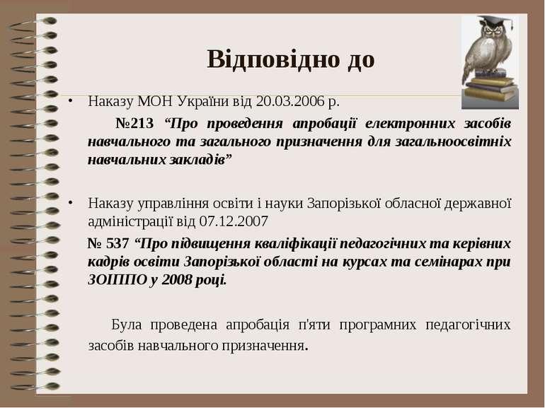 """Відповідно до Наказу МОН України від 20.03.2006 р. №213 """"Про проведення апроб..."""