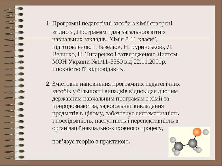 """1. Програмні педагогічні засоби з хімії створені згідно з """"Програмами для заг..."""