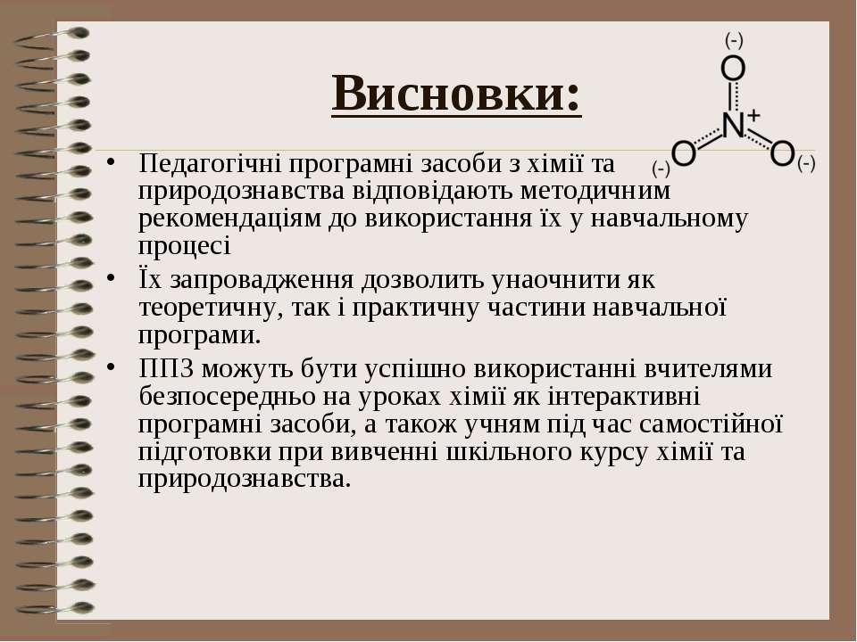 Висновки: Педагогічні програмні засоби з хімії та природознавства відповідают...