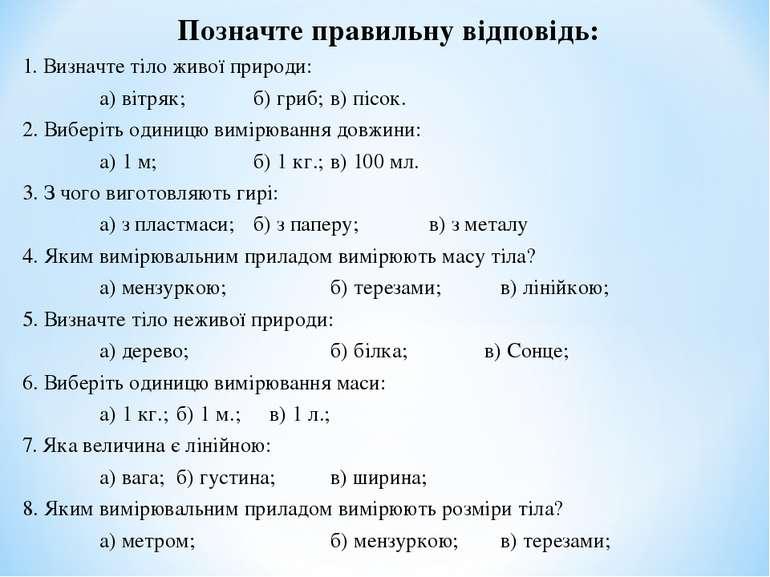 Позначте правильну відповідь: 1. Визначте тіло живої природи: а) вітряк; б) г...