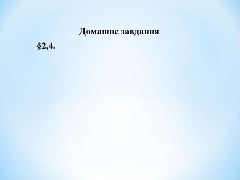 Домашнє завдання §2,4.