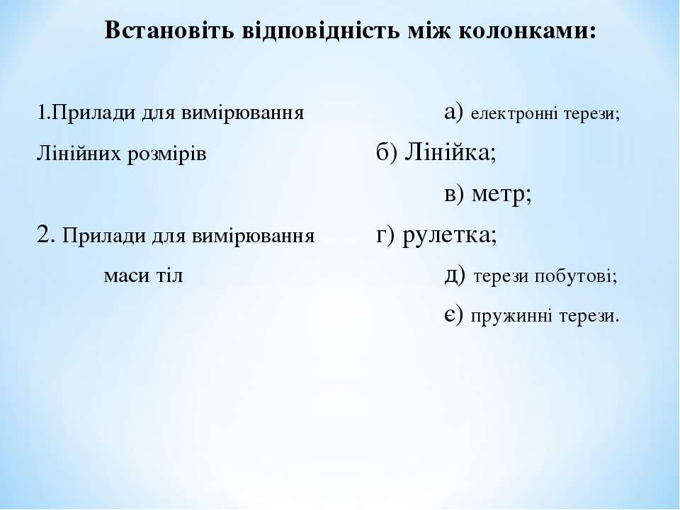 Встановіть відповідність між колонками: 1.Прилади для вимірювання а) електрон...