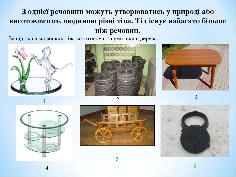 З однієї речовини можуть утворюватись у природі або виготовлятись людиною різ...