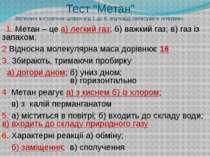 """Тест """"Метан"""" Записати в стовпчик цифри від 1 до 6, відповіді записувати літер..."""