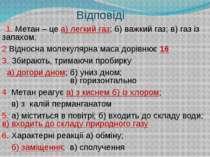 Відповіді 1. Метан – це а) легкий газ; б) важкий газ; в) газ із запахом. 2 Ві...