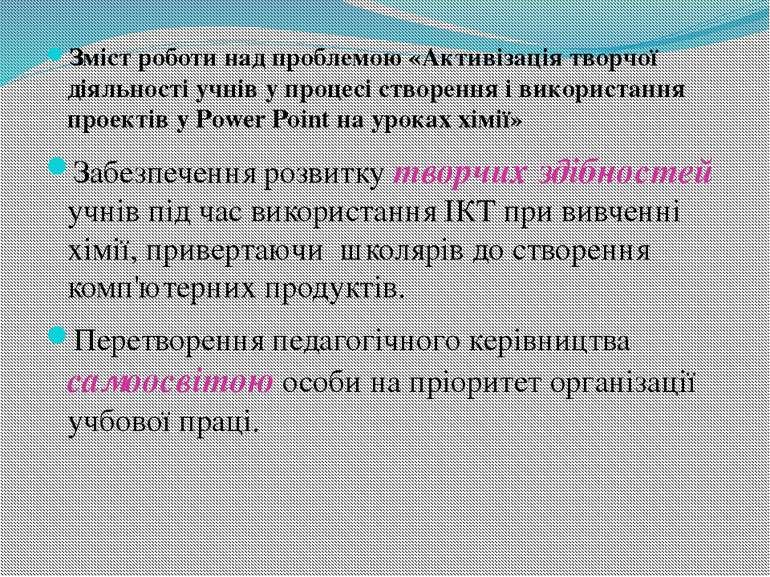Зміст роботи над проблемою «Активізація творчої діяльності учнів у процесі ст...