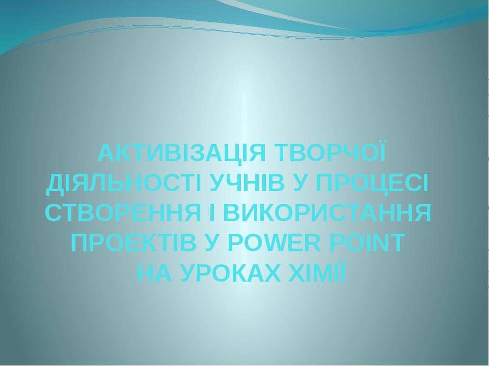 АКТИВІЗАЦІЯ ТВОРЧОЇ ДІЯЛЬНОСТІ УЧНІВ У ПРОЦЕСІ СТВОРЕННЯ І ВИКОРИСТАННЯ ПРОЕК...