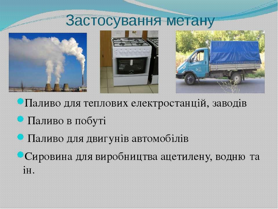 Застосування метану Паливо для теплових електростанцій, заводів Паливо в побу...