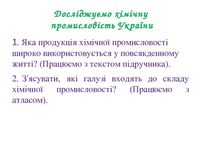 Досліджуємо хімічну промисловість України 1. Яка продукція хімічної промислов...