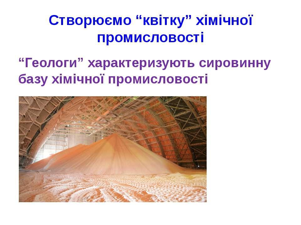 """Створюємо """"квітку"""" хімічної промисловості """"Геологи"""" характеризують сировинну ..."""