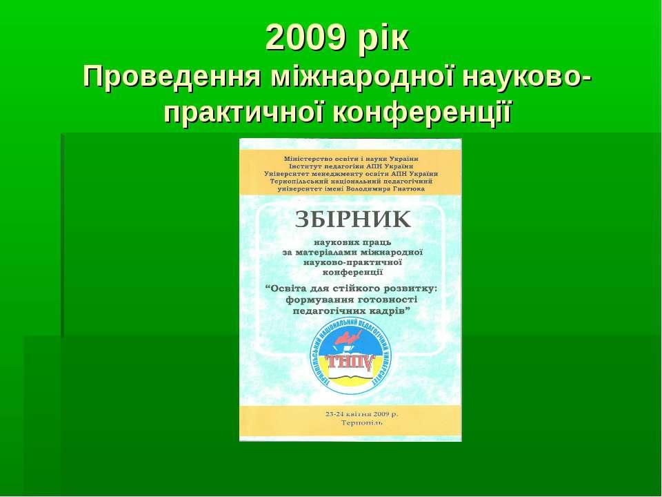 2009 рік Проведення міжнародної науково-практичної конференції