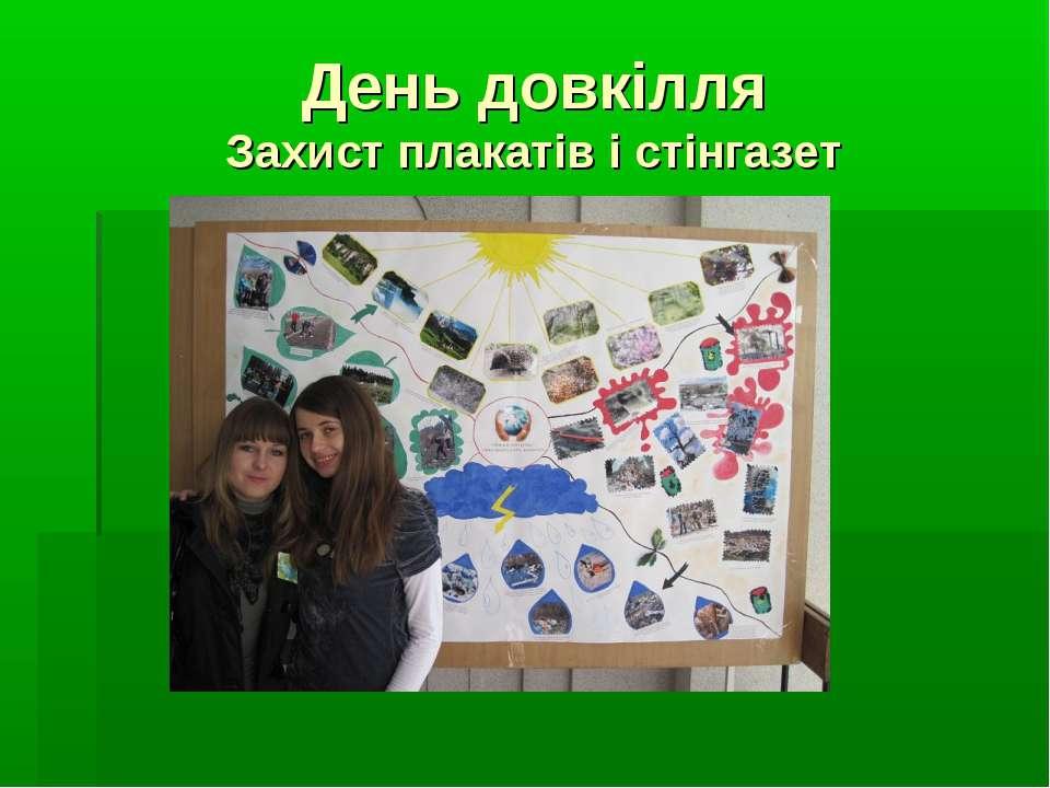 День довкілля Захист плакатів і стінгазет