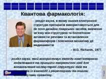 Квантова фармакологія: - розділ науки, в якому знання електронної структури п...