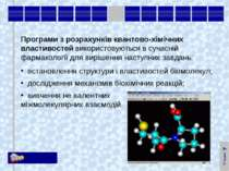 Програми з розрахунків квантово-хімічних властивостей використовуються в суча...