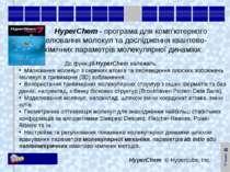 HyperChem - програма для комп'ютерного моделювання молекул та дослідження ква...