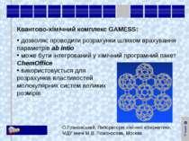 Квантово-хімічний комплекс GAMESS: дозволяє проводити розрахунки шляхом враху...