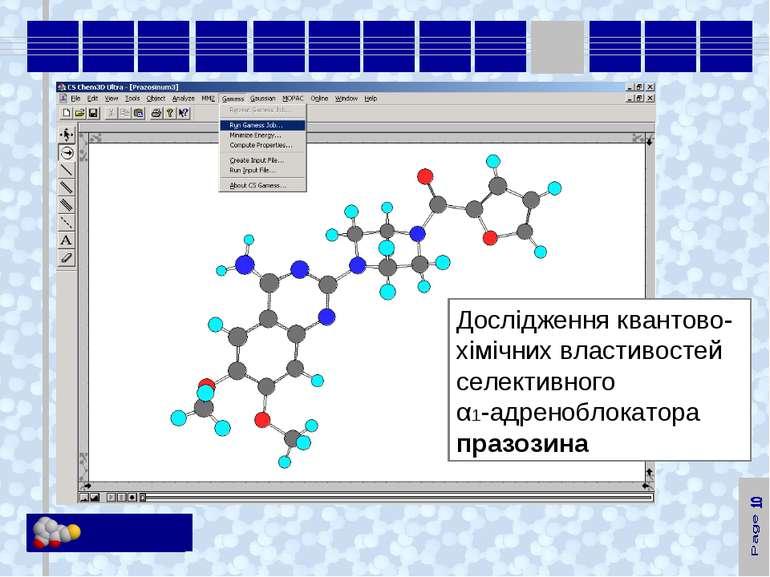 Дослідження квантово-хімічних властивостей селективного α1-адреноблокатора пр...