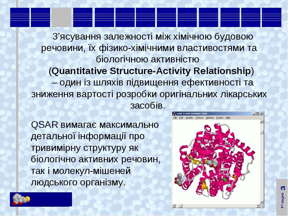 З'ясування залежності між хімічною будовою речовини, їх фізико-хімічними влас...