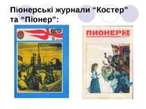 """Піонерські журнали """"Костер"""" та """"Піонер"""":"""