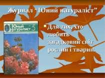 """Журнал """"Юний натураліст"""" Для тих, хто любить загадковий світ рослин і тварин."""