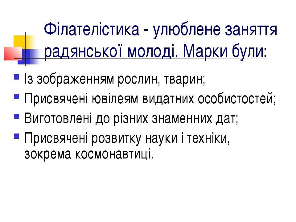 Філателістика - улюблене заняття радянської молоді. Марки були: Із зображення...
