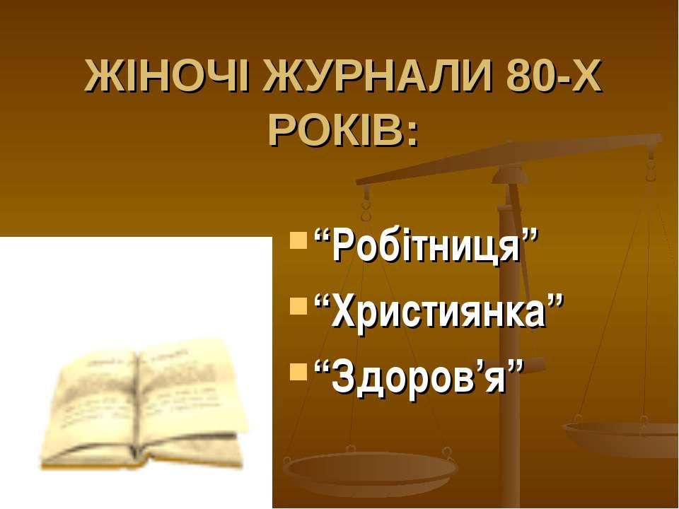 """ЖІНОЧІ ЖУРНАЛИ 80-Х РОКІВ: """"Робітниця"""" """"Християнка"""" """"Здоров'я"""""""